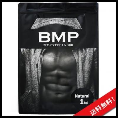 BMPプロテインナチュラル1kg[送料無料]