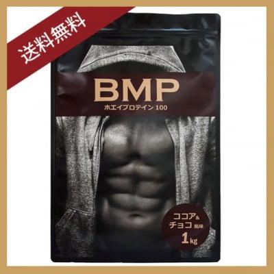 BMPプロテインココア&チョコ1kg[送料無料]