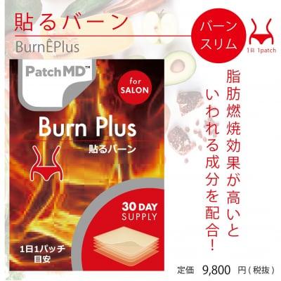 [貼るサプリメント]PatchMD貼るバーン〜Burn Plus〜(30日分)