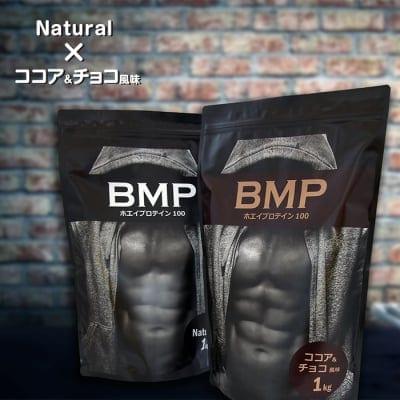 BMPプロテイン|ナチュラル・ココア&チョコ各1kgセット[送料無料]|ホエイたんぱく100%
