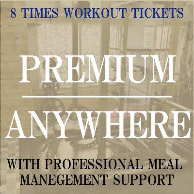 パーソナルトレーニング60分8回チケット〜ANYWHERE PREMIUM〜[都内20ヵ所のプライベートジムから選択]