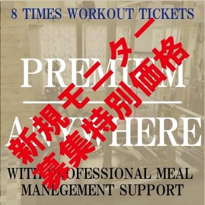 [新規モニター特別価格]パーソナルトレーニング60分8回チケット〜ANYWHERE PREMIUM〜[都内20ヵ所のプライベートジムから選択]