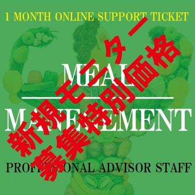[新規モニター特別価格]ダイエットアドバイザーによる30日間のオンライン食事指導