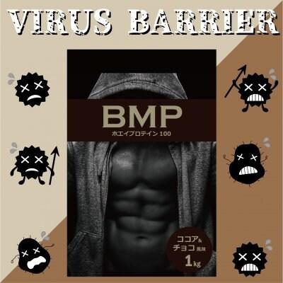 [コロナ対策ポイント10%還元]BMPプロテイン|ココア&チョコ1kg[送料無料]|ホエイたんぱく100%