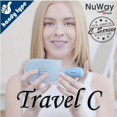 NuWay4hair Travel C|日本初上陸!話題のヘアブラシ