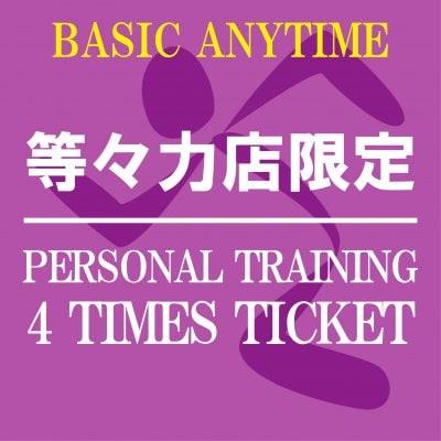 パーソナルトレーニング60分4回チケット〜ANYTIME BASIC〜[エニタイムフィットネス等々力店限定]