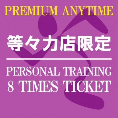 パーソナルトレーニング60分8回チケット〜ANYTIME PREMIUM〜[エニタイムフィットネス等々力店限定]