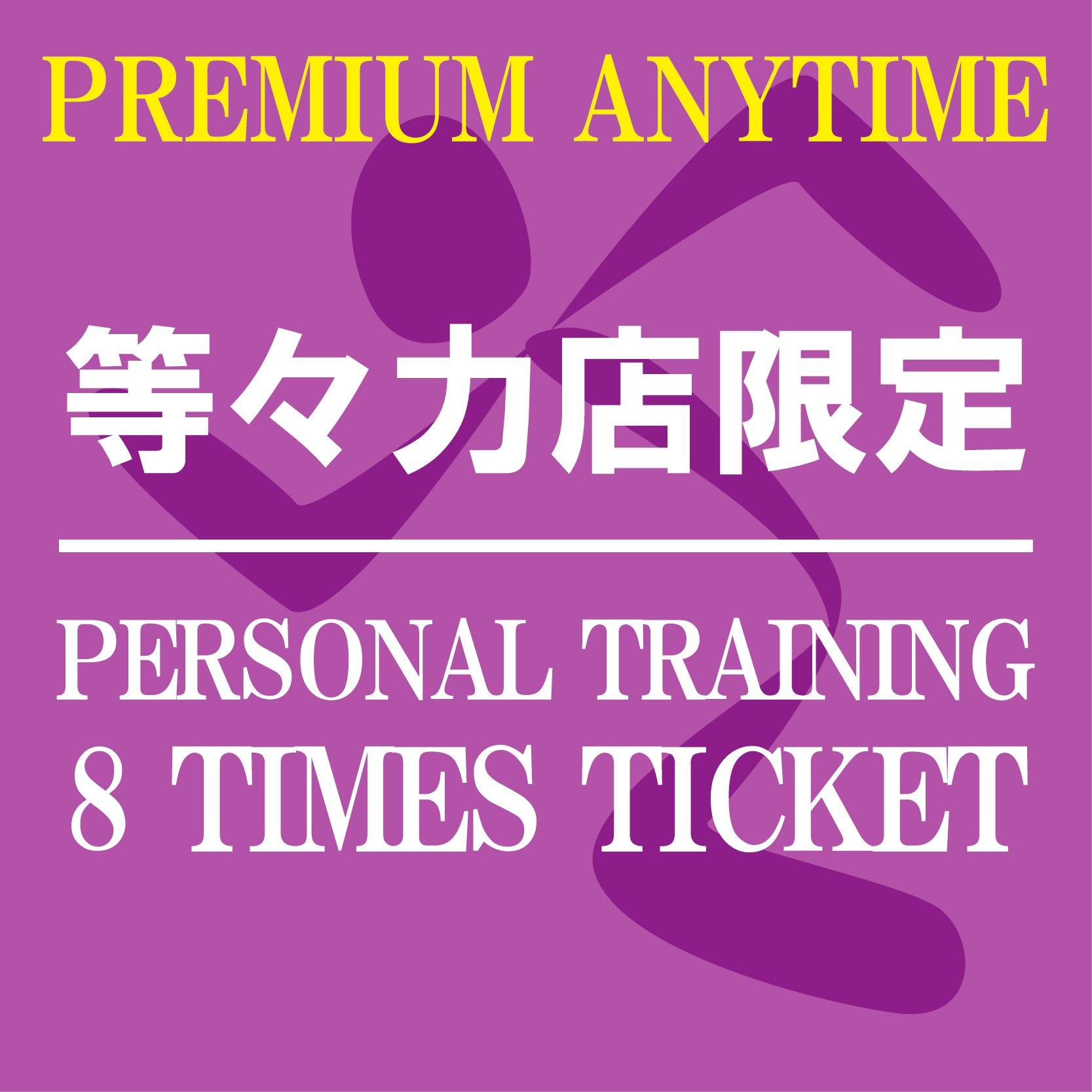 パーソナルトレーニング60分8回チケット〜ANYTIME PREMIUM〜[エニタイムフィットネス等々力店限定]のイメージその1