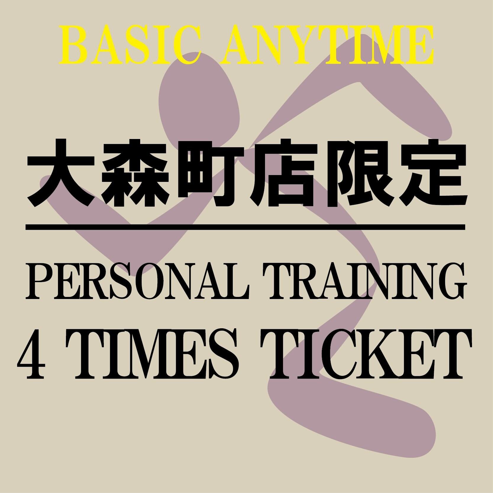 パーソナルトレーニング60分4回チケット〜ANYTIME BASIC〜[エニタイムフィットネス大森町店限定]のイメージその1