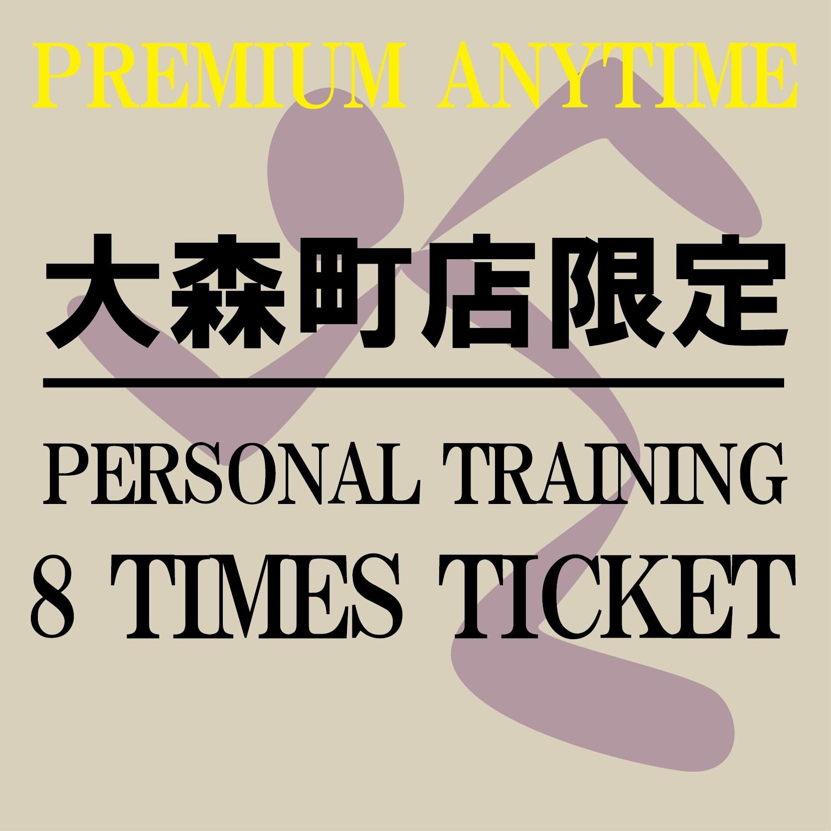 パーソナルトレーニング60分8回チケット〜ANYTIME PREMIUM〜[エニタイムフィットネス大森町店限定]のイメージその1