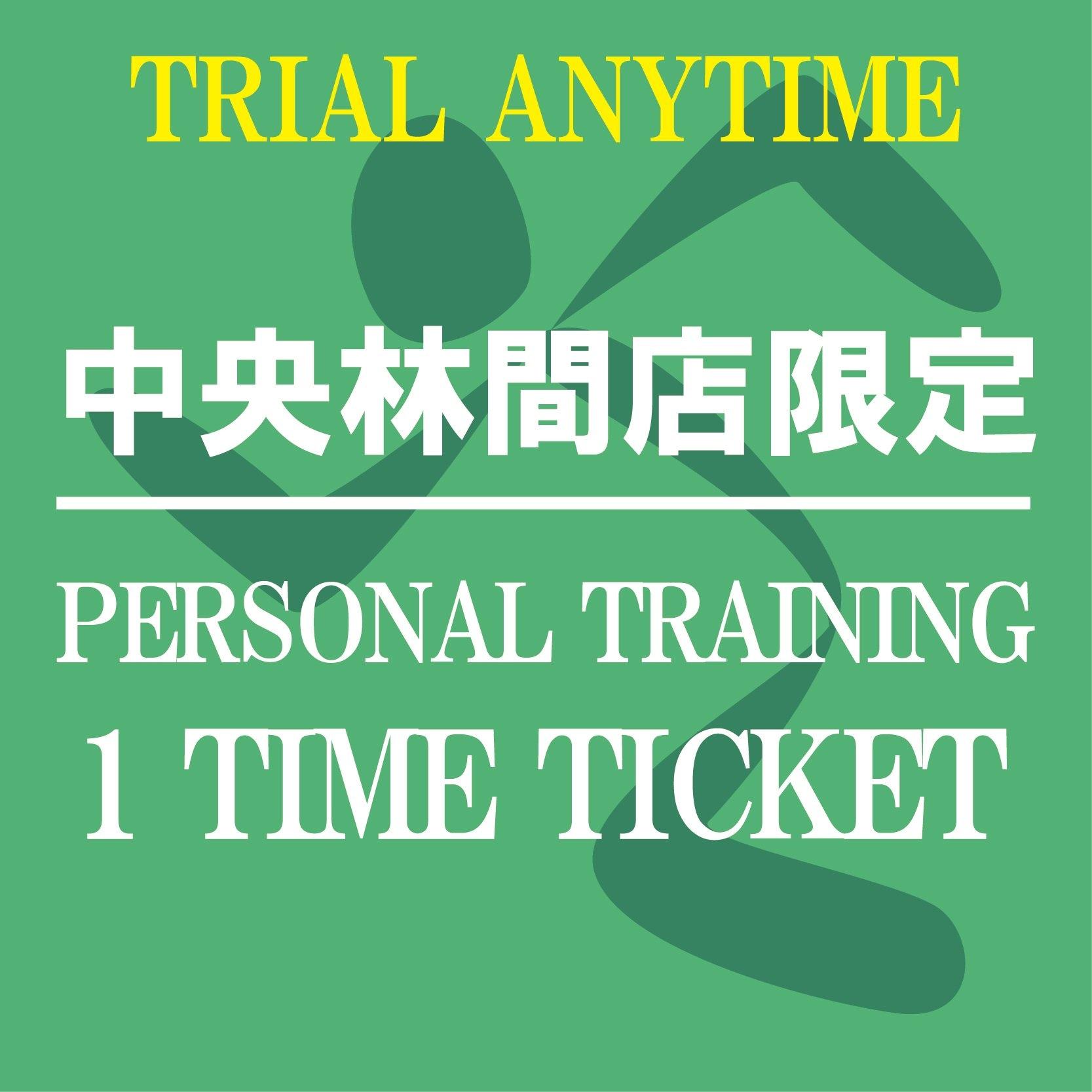 パーソナルトレーニング60分1回チケット〜ANYTIME TRIAL〜[エニタイムフィットネス中央林間店限定]のイメージその1