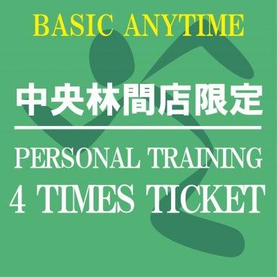 パーソナルトレーニング60分4回チケット〜ANYTIME BASIC〜[エニタイムフィットネス中央林間店限定]