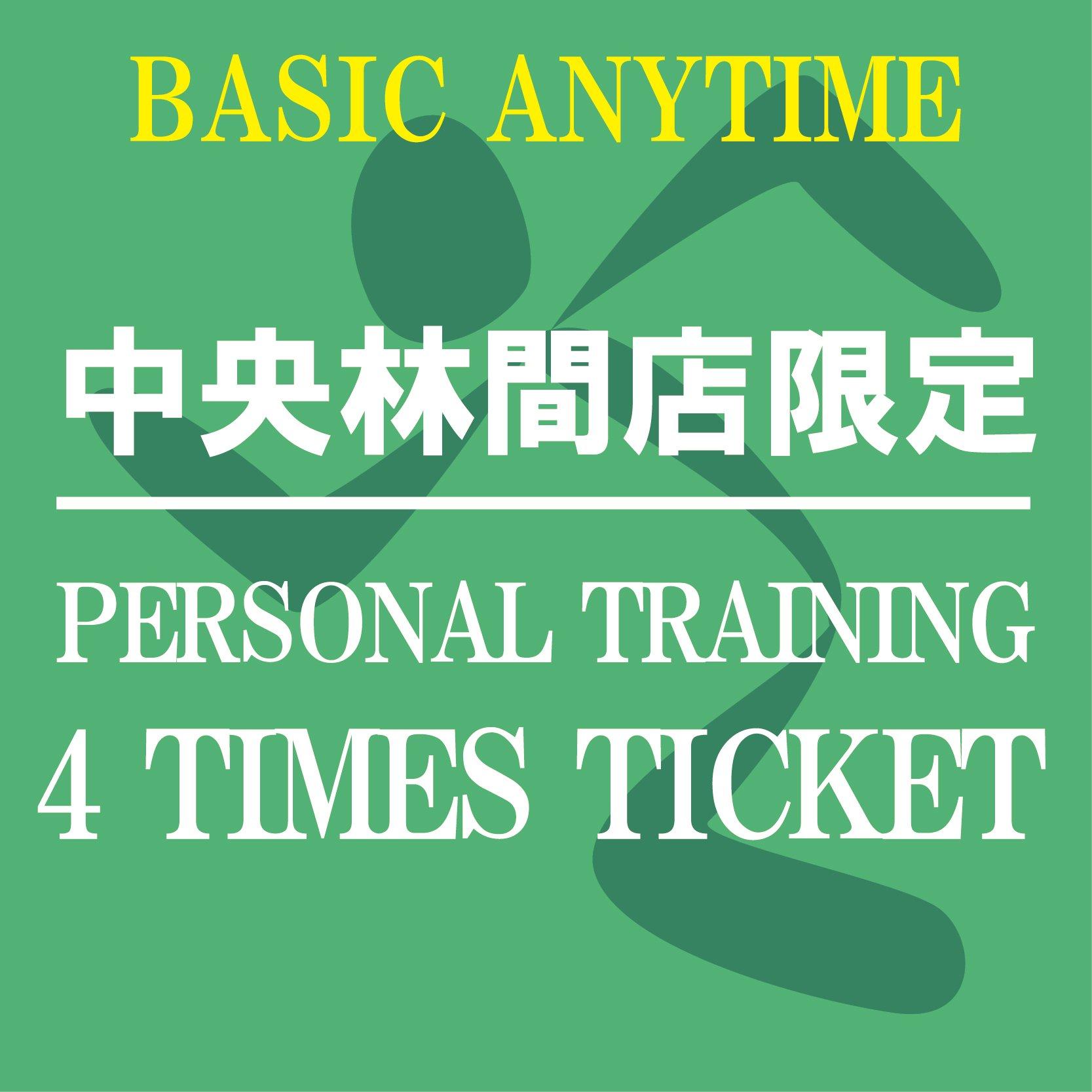パーソナルトレーニング60分4回チケット〜ANYTIME BASIC〜[エニタイムフィットネス中央林間店限定]のイメージその1