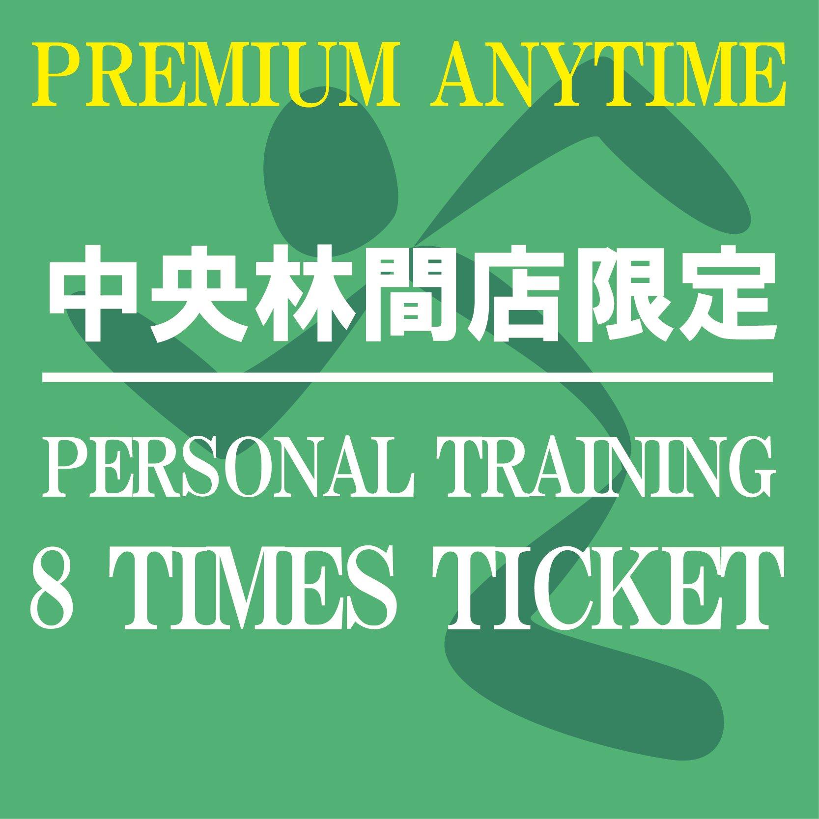 パーソナルトレーニング60分8回チケット〜ANYTIME PREMIUM〜[エニタイムフィットネス中央林間店限定]のイメージその1