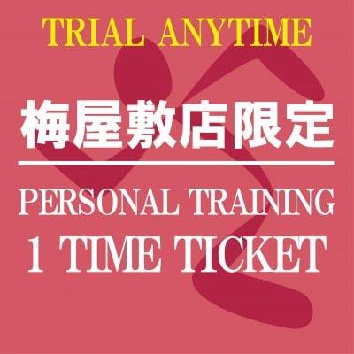 パーソナルトレーニング60分1回チケット〜ANYTIME TRIAL〜[エニタイムフィットネス梅屋敷店限定]