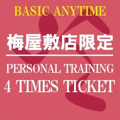 パーソナルトレーニング60分4回チケット〜ANYTIME BASIC〜[エニタイムフィットネス梅屋敷店限定]