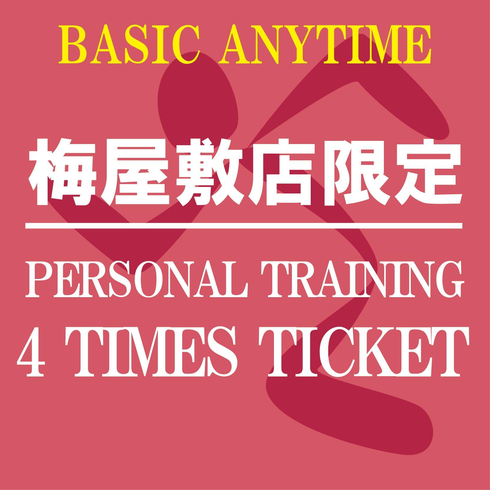 パーソナルトレーニング60分4回チケット〜ANYTIME BASIC〜[エニタイムフィットネス梅屋敷店限定]のイメージその1