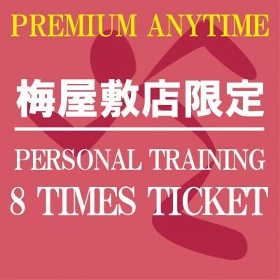 パーソナルトレーニング60分8回チケット〜ANYTIME PREMIUM〜[エニタイムフィットネス梅屋敷店限定]