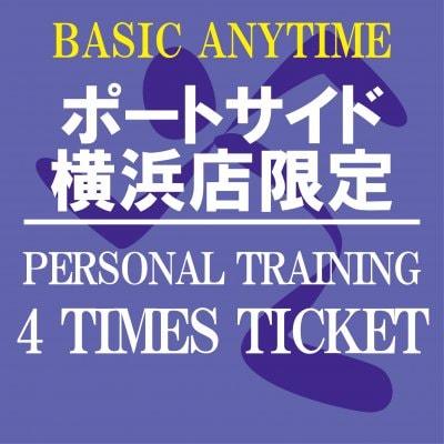 パーソナルトレーニング60分4回チケット〜ANYTIME BASIC〜[エニタイムフィットネスポートサード横浜店限定]