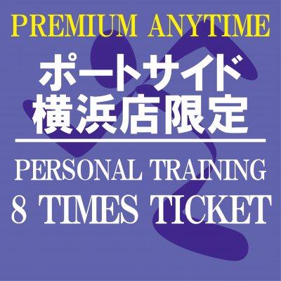 パーソナルトレーニング60分8回チケット〜ANYTIME PREMIUM〜[エニタイムフィットネスポートサイド横浜店限定]
