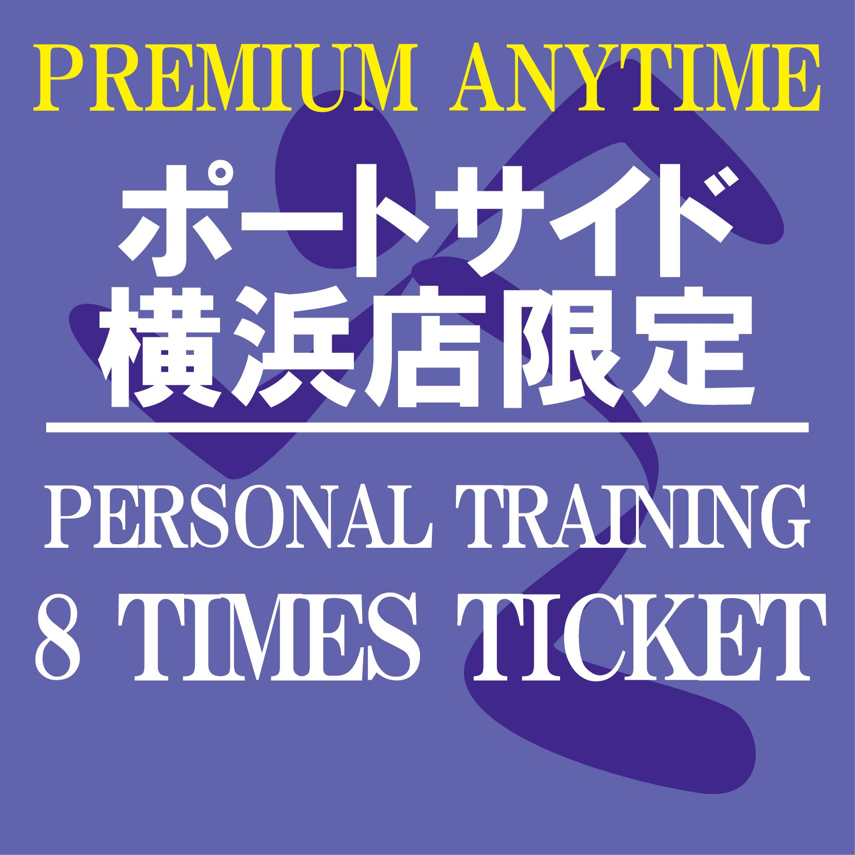 パーソナルトレーニング60分8回チケット〜ANYTIME PREMIUM〜[エニタイムフィットネスポートサイド横浜店限定]のイメージその1