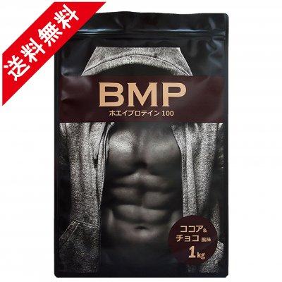 BMPプロテイン ココア&チョコ1kg[送料無料] ホエイたんぱく100%