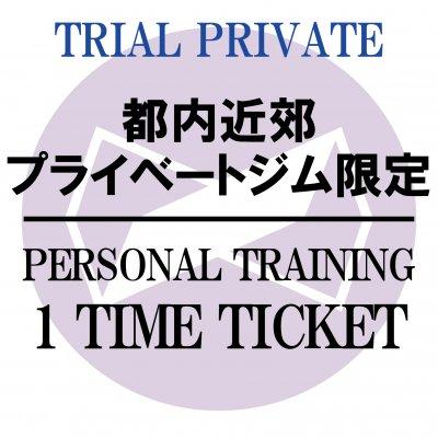 パーソナルトレーニング60分1回チケット〜PRIVATE TRIAL〜[プライベートジム限定]
