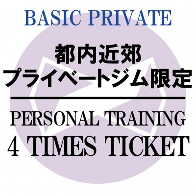 パーソナルトレーニング60分4回チケット〜PRIVATE BASIC〜[プライベートジム限定]