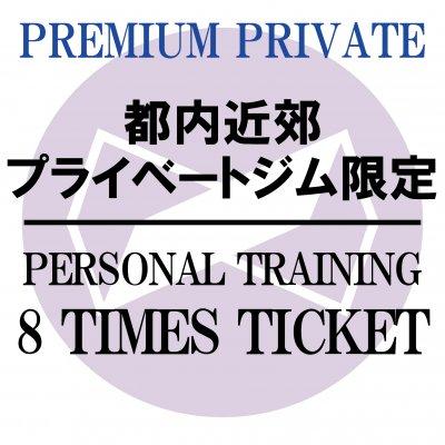 パーソナルトレーニング60分8回チケット〜PRIVATE PREMIUM〜[プライベートジム限定]