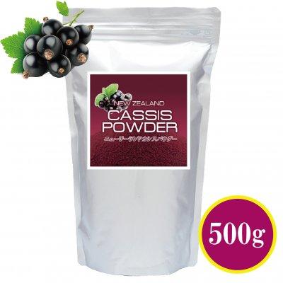 カシスパウダー500g(ニュージーランド産)カシス濃縮果汁粉末