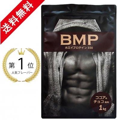 BMPプロテイン|ココア&チョコ1kg[送料無料]|ホエイたんぱく100%