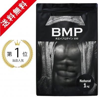 BMPプロテイン|ナチュラル1kg[送料無料]|ホエイたんぱく100%