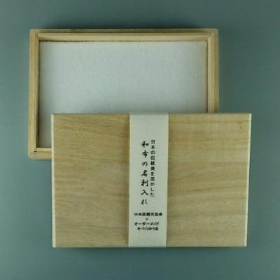 《プレゼント用桐箱》 名刺&カード入れ用(小)