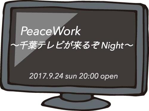 【店頭払い専用】★ 9/24 sun 20:00〜23:00 ★『 PeaceWork 〜千葉テレビが来るぞ Night♪〜 』@ peace yanagi kinshicho★のイメージその1