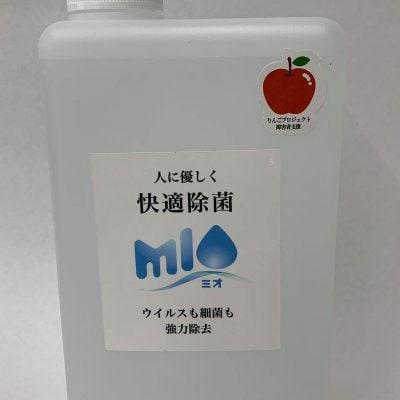 除菌スプレー【MIO(ミオ)】 5L 詰め替え用