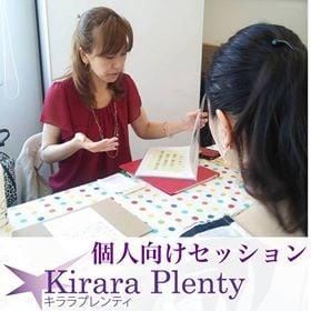「初回モニター」 EMIKO☆のスピリチュアルコーディネート キララプレンティ