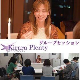 「アイアイ講座」 グループセッション KiraraPlenty スピリチュアルコーディネーターEMIKO☆