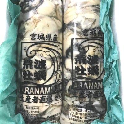 【応援】荒波牡蠣復活委員会通信販売サポート隊 活動応援費