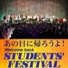 STUDENTS' FESTIVAL 2016出演者、関係者向けの記録(送料、発送手数料、税込)