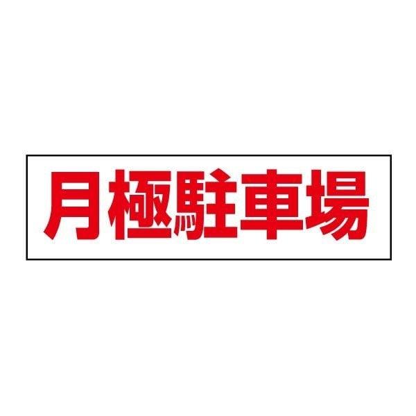鳥取市浜坂地内月極め駐車場月額払いチケットのイメージその1
