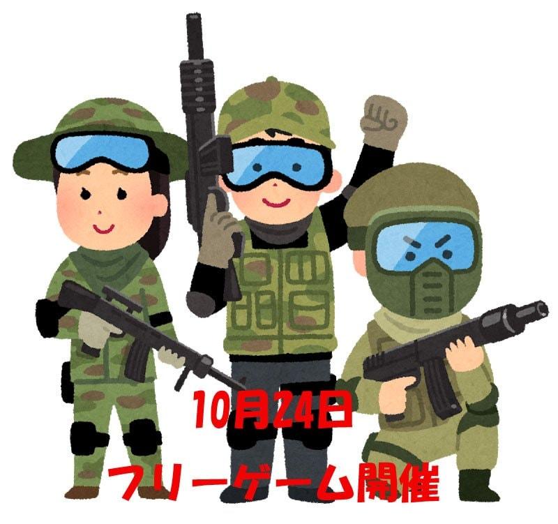 10/24日曜日サバゲー参加申込チケット若桜氷ノ山のイメージその1