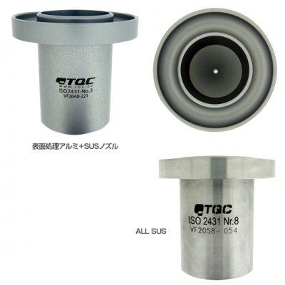 スタンド用ISOカップ アルミ製カップ+ステンレス製ノズル KT-VF2183、KT-VF2051