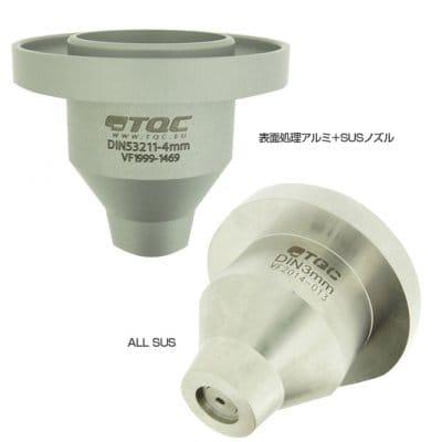 スタンド用DINカップ アルミ製カップ+ステンレス製ノズル KT-VF1999、KT-VF2003