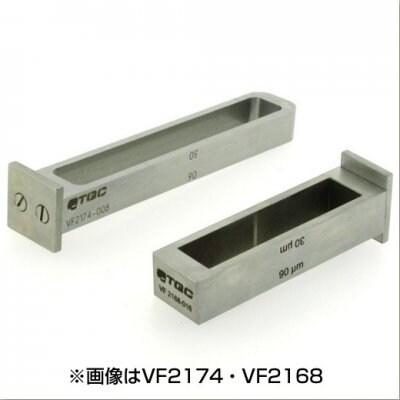 TQC 液だまり付4面フィルムアプリケーター 80mm幅4面アプリケーター(塗幅80mm) KT-VF2173、KT-VF2174