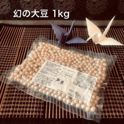 [プロも高評価!送料無料]特選幻の大豆1kg 免疫力UPでコロナ対策!