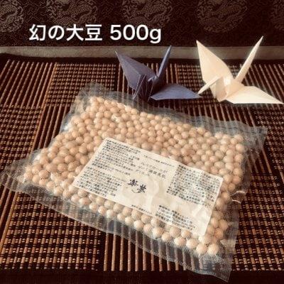 [大量入荷SALE!送料無料]特選幻の大豆500g 免疫力UPでコロナ対策!