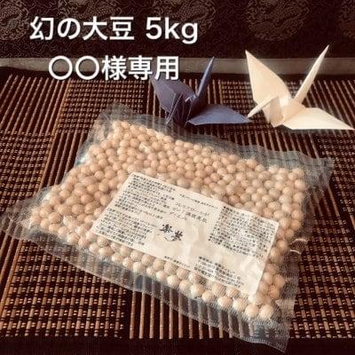 [お得意様専用]特選幻の大豆5kg(500g×真空パック10袋)コロナ対策に免疫力UP!