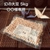[お得意様専用]特選幻の大豆5kg コロナ対策に免疫力UP!
