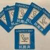抗菌済ステッカー30枚「ルナテックミスト(長期間2年間効果!抗菌スプレー)」