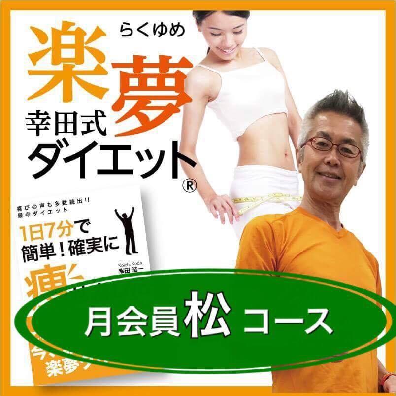楽夢®︎ ダイエット会員制レッスン「松コース」のイメージその3